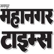 Latest Hindi News,  Rajasthan Hindi News,  Jaipur News,  Breaking News