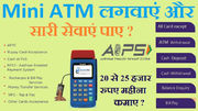 Use Micro ATM Service and Increase your monthly Revenue 20000 to 30000